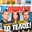 Mirto Avgerinou, Konstadinos Laggos, Nikos Poursanidis, Klemmena oneira - TV Zaninik Magazine Cover [Greece] (28 March 2015)