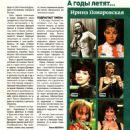 Nikolai Drozdov - Darya_Biografia Magazine Pictorial [Russia] (July 2014)