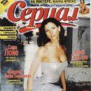 Charisma Carpenter - Serial Magazine Cover [Ukraine] (26 July 2004)
