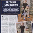 Evgeni Plushenko - Hello! Magazine Pictorial [Russia] (11 April 2017) - 454 x 630