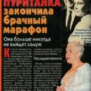 Elizabeth Taylor and Richard Burton - Otdohni Magazine Pictorial [Russia] (19 March 1998) - 454 x 1013