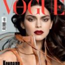Vogue Russia May 2019 - 270 x 350