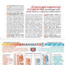 Sergey Bezrukov - Viva! Biography Magazine Pictorial [Ukraine] (November 2012)