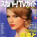 Taylor Swift Sky Perfectv Magazine 2015