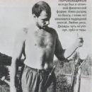 Aleksandr Porokhovshchikov - Viva! Biography Magazine Pictorial [Russia] (November 2017) - 454 x 702