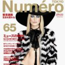 Carolyn Murphy Numero Tokyo April 2013 - 454 x 580
