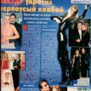 Phil Bronstein and Sharon Stone - Otdohni Magazine Pictorial [Russia] (28 April 1998) - 454 x 616