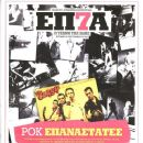 The Clash - Ep7a Magazine Cover [Greece] (29 September 2013)