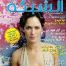 Lena Headey - Achabaka Magazine Cover [Lebanon] (12 September 2016)