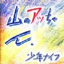 Shonen Knife - Yama-no Attchan