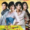 Oh! My Lady Korean Drama 2010 Posters