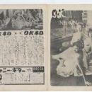 O.K. Nero - 454 x 335
