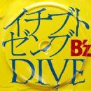 B'z - イチブトゼンブ / DIVE