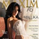 Mallika Sherawat - Maxim Magazine Pictorial [India] (March 2012) - 413 x 550