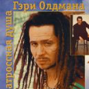 Gary Oldman - TV Park Magazine Pictorial [Russia] (19 January 1998)