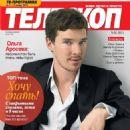 Benedict Cumberbatch - 454 x 635