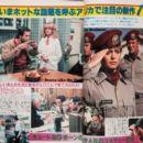 Farrah Fawcett - Screen Magazine Pictorial [Japan] (April 1981) - 454 x 391