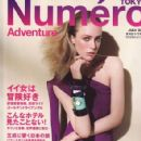 Raquel Zimmerman - Numero Magazine Cover [Japan] (July 2008)