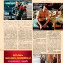 Vladimir Mashkov - 7 Dnej Magazine Pictorial [Russia] (30 May 2016) - 454 x 569