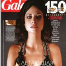Anna Kovalchuk - Gala Magazine Pictorial [Russia] (April 2005) - 454 x 628
