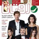 Beren Saat, Kivanç Tatlitug, Selçuk Yöntem, Nebahat Çehre, Hazal Kaya - Rotana Magazine Cover [Saudi Arabia] (28 December 2010)