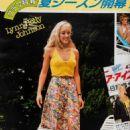 Lynn-Holly Johnson - Screen Magazine Pictorial [Japan] (August 1981) - 454 x 714