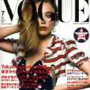 Raquel Zimmerman - Vogue Nippon Magazine Cover [Japan] (July 2008)