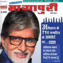 Amitabh Bachchan - 454 x 607