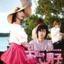 Lee Min Hoo and Koo Hye Sun Pictures from Boys before flowers - 302 x 333