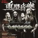 Bill Steer - Painkiller Magazine Cover [China] (October 2014)
