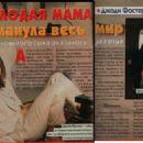 Jodie Foster - Otdohni Magazine Pictorial [Russia] (25 November 1998) - 454 x 325
