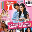 Deniz Çakir, Ibrahim Celikkol - Super TV Magazine Cover [Greece] (26 April 2014)