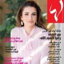 Queen Rania - 454 x 583
