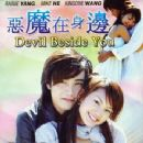 Posters and wallpapers from 2005 drama Devil Beside You - 350 x 500