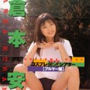 Anna Kuramoto - 454 x 645