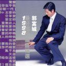 Aaron Kwok - Best to Sing Mandarin 1998