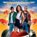 'Street Racer' - Russian poster - 300 x 431