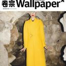 Wallpaper Magazine China May/June 2019 - 454 x 608