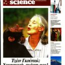 Jane Goodall - 454 x 608