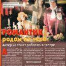 Sergey Makhovikov - Otdohni Magazine Pictorial [Russia] (28 April 1998) - 454 x 976