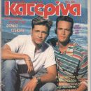 Luke Perry, Jason Priestley, Beverly Hills, 90210 - Katerina Magazine Cover [Greece] (14 May 1996)