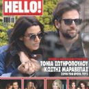 Tonia Sotiropoulou and Kostis Maravegias - Hello! Magazine Cover [Cyprus] (21 January 2018)