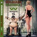 Wumpscut - Bulwark Bazooka