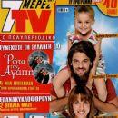 Anna Menenakou, Ioanna Agoridou, Apostolis Totsikas, Piso sto spiti - 7 Days TV Magazine Cover [Greece] (26 June 2012)