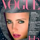 Diana Meszaros - Vogue Magazine Pictorial [Russia] (March 2003)