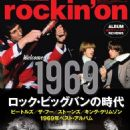 Pete Townshend - rockin´ on Magazine Cover [Japan] (July 2018)
