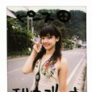 Erika Sawajiri - 454 x 720