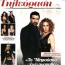 Evelina Papoulia - Tileorasi Magazine Cover [Greece] (29 November 2015)