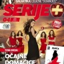 Teri Hatcher, Felicity Huffman, Marcia Cross, Eva Longoria, Vanessa Williams - Serije Magazine Cover [Bosnia and Herzegovina] (April 2012)