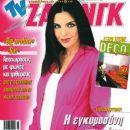 Elina Akritidou - 257 x 348